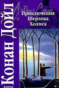 Приключения Шерлока Холмса: Собака Баскервилей. Долина страха. Рассказы
