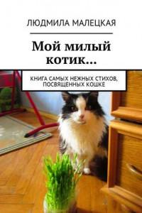 Мой милый котик… Книга самых нежных стихов, посвященных кошке