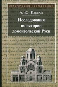 Исследования по истории домонгольской Руси. 3-е изд