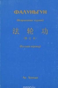 Фалуньгун