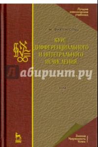 Курс дифференциального и интегрального исчисления. Том 1. Учебник