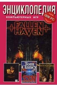 Энциклопедия компьютерных игр для IBM PC