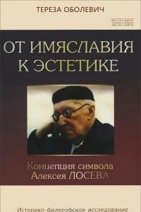 От имяславия к эстетике. Концепция символа Алексея Лосева. Историко-философское исследование
