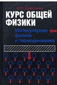 Курс общей физики: В 5 книгах. Книга 3: Молекулярная физика и термодинамика