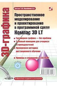 Пространственное моделирование и проектирование в программной среде Компас 3D LT