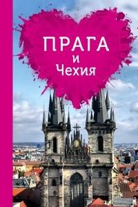 Прага и Чехия для романтиков. Путеводитель (+ карта)