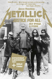 Justice For All: Вся правда о группе «Metallica»