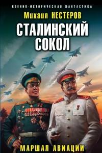 Сталинский сокол. Маршал авиации