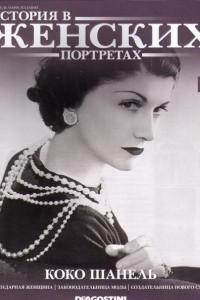 История в женских портретах. Коко Шанель