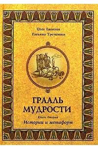 Грааль мудрости. Книга 2. Истории и метафоры