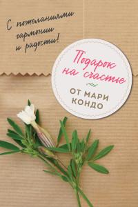 Подарок на счастье от Мари Кондо (бандероль)