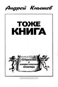 Тоже книга: Сатирические и юмористические миниатюры