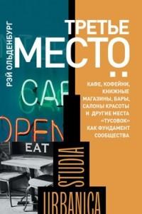 Третье место: кафе, кофейни, книжные магазины, бары, салоны красоты и другие места «тусовок» как фундамент сообщества