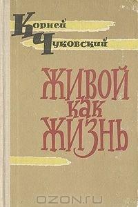 Живой как жизнь (Разговор о русском языке)