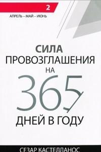 Сила провозглашения на 365 дней в году. Том 2. Апрель - май - июнь