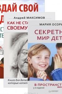 Секретный мир детей. Как не стать врагом своему ребенку. Создай свой шедевр. Искусство для детей