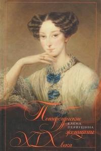Петербургские женщины XIX века