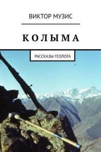 КОЛЫМА. Рассказы геолога