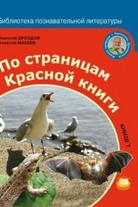 По страницам Красной книги. Книга 1