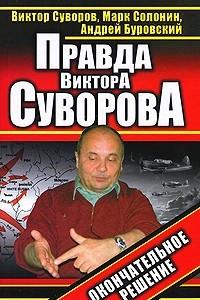 Правда Виктора Суворова. Окончательное решение