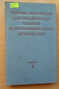 Сборник документов для практических занятий по источниковедению истории СССР. Выпуск 2