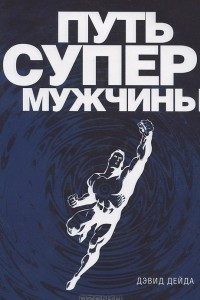 Путь супермужчины