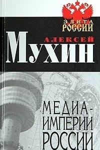Медиа-империи России