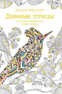 Дивные птицы. Книга для творчества и вдохновения (тв.обл.)