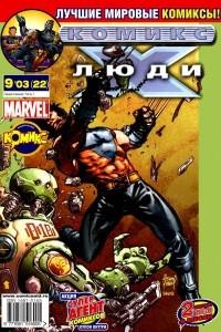 Люди Икс 2003 год - №22