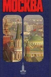 Москва-80. Олимпийский путеводитель