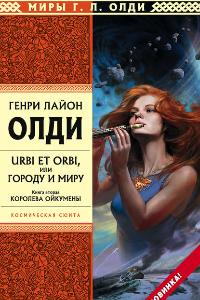 Королева Ойкумены
