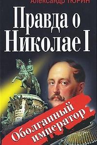 Правда о Николае I. Оболганный император