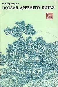 Поэзия Древнего Китая