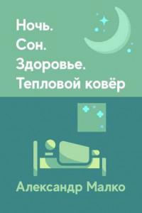 Ночь. Сон. Здоровье. Тепловой Ковёр