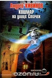 Кошмар на улице Стачек