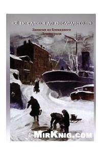 Я не сдамся до последнего... Записки из блокадного Ленинграда