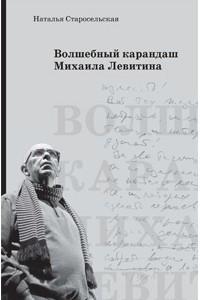 Волшебный карандаш Михаила Левитана