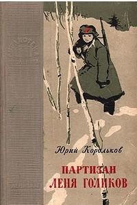 Партизан Леня Голиков