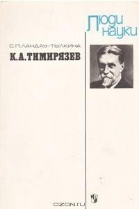 К. А. Тимирязев