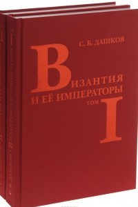 Византия и ее императоры. В 2 томах