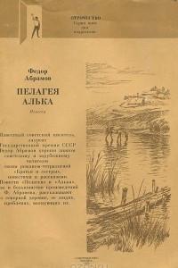 Пелагея. Алька