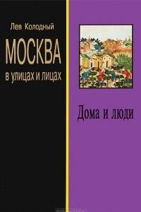 Москва в улицах и лицах. Дома и люди