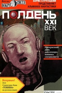 Полдень, XXI век. Альманах фантастики Бориса Стругацкого, август (92) 2012.