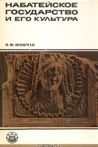 Набатейское государство и его культура. Из истории культуры доисламской Аравии