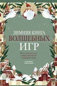Зимняя книга волшебных игр. Восемь настольных игр, которые перенесут вас в новогоднюю сказку