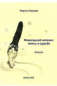 Новогодний котенок. Жизнь и судьба