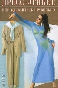 Дресс-этикет, или Одевайтесь правильно