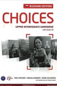 Choices: Upper Intermediate: Workbook: Russian Edition / Английский язык. Рабочая тетрадь