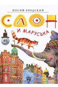 Слон и Маруська