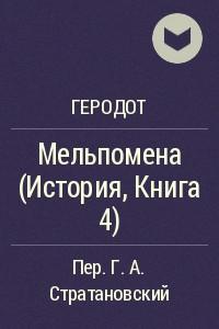 Мельпомена (История, Книга 4)